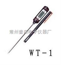 WT-1食品中心温度计
