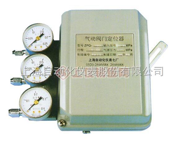 气动阀门定位器-上海自动化仪表股份有限公司