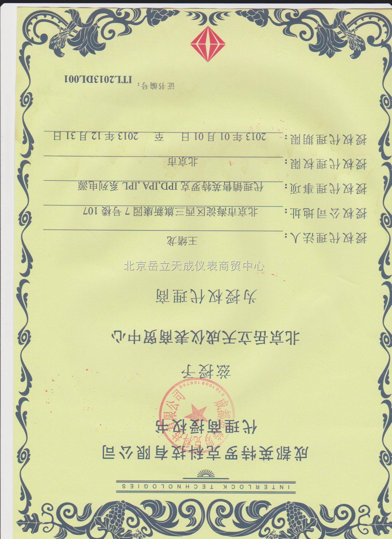 英特罗克代理证书