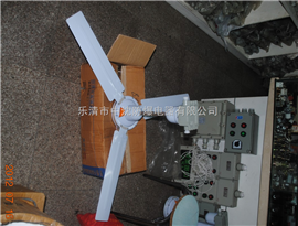 1米2防爆吊扇多少钱、BFC-1200防爆吊扇