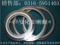 DN50-DN1200金属缠绕垫片、四氟缠绕垫片、石棉金属缠绕垫