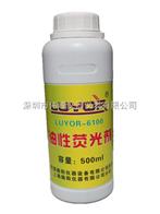 LUYOR-6100油性熒光檢漏劑