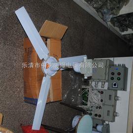 BFC-12001米2防爆吊扇多少钱
