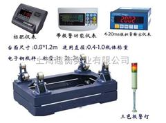 SCS-YH专卖500kg防腐电子钢瓶秤 防爆气瓶电子称