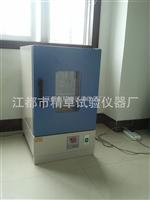 智能恒温干燥箱(数显)