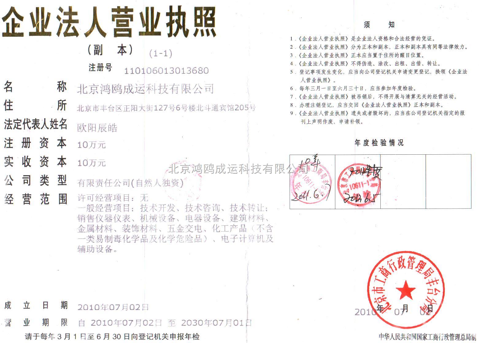北京鸿鸥成运科技有限公司营业执照
