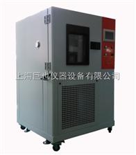 JY-100TK高低温试验箱
