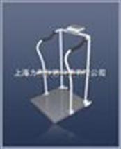 M701烟台手扶体重秤,250公斤体重秤
