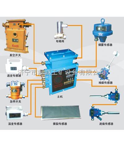 矿用皮带运输机综合保护装置|皮带机综保