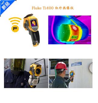福禄克Fluke Ti400 红外热像仪