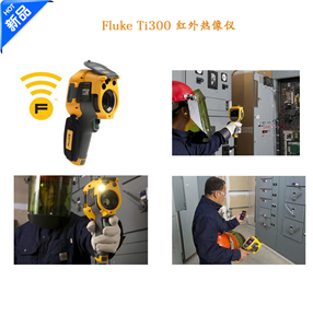 Fluke Ti300 红外热像仪