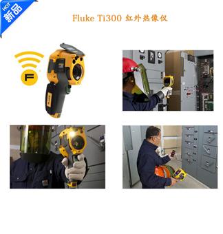 福禄克Fluke Ti300 红外热像仪