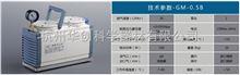 GM-0.5BGM-0.5B型隔膜真空泵