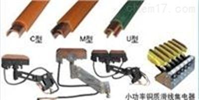 U型上海小功率铜质滑线厂家
