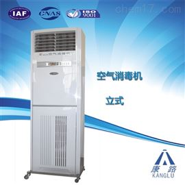 XDG-300多功能空气消毒机