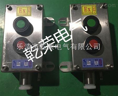 两联不锈钢防爆按钮盒304材质