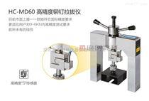 HC-MD60  高精度鉚釘拉拔儀