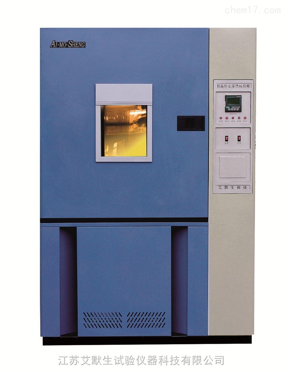 DHS-010恒温恒湿试验箱