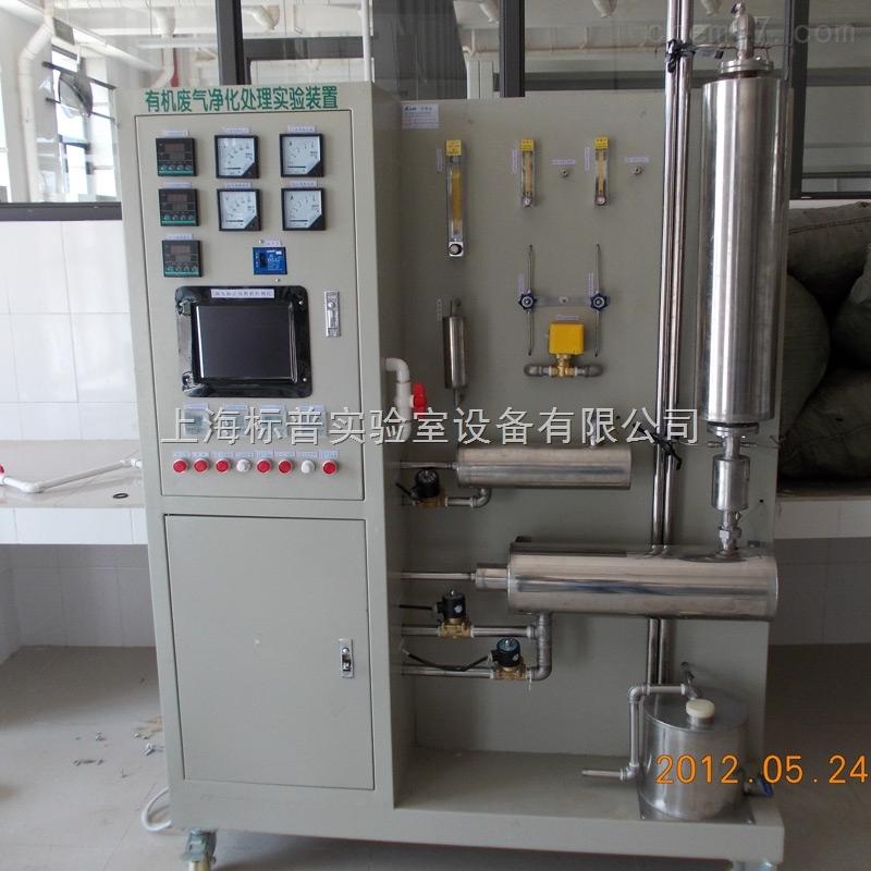 数据采集有机废气生物法气体净化处理设备|气体吸收净化治理实验设备