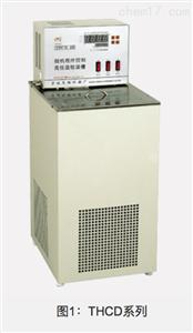 THCD系列微机程序控制高低温恒温槽