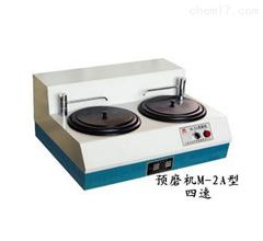 M-2A双盘台式四速金相预磨机 金相抛光材料 小型抛光机