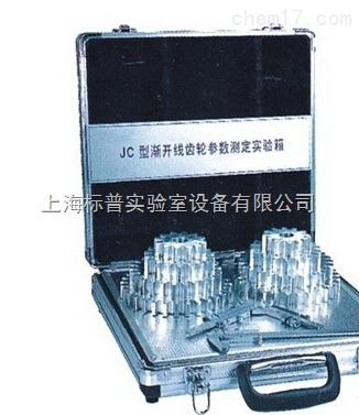 渐开线齿轮参数测定实验箱 机械原理机械设计综合实验装置