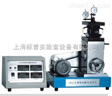 螺栓动静态测试台|机械原理机械设计综合实验装置