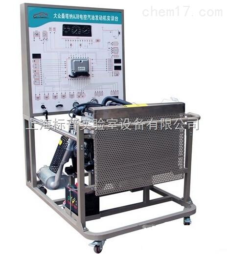大众桑塔纳AJR电控汽油发动机实训台|汽车发动机实训装置