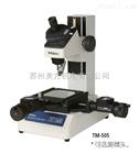 TM-505三丰工具显微镜TM-505