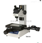 TM-510三丰Mitutoyo工具显微镜TM-510