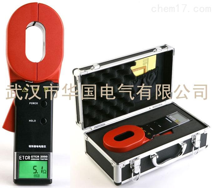 ETCR2000主要用于电力、电信、气象以及其它电气设备的接地电阻测量。 ETCR2000所采用的测量原理,在国外已成功应用多年。使用这种方法测量时,不用辅助电极,不存在布极误差。重复测试时,结果的一致性非常好。国家有关部门对ETCR2000与传统电压电流法对比试验的结果说明,它完全可取代传统的接地电阻测试方法,准确地测量出接地电阻。在实际应用中,ETCR2000 钳形接地电阻仪在各行各业,各种不同的使用环境中得到了广大客户的认同。 功能特点 1、操作简便: 用ETCR2000只须将钳表的钳口钳绕被测接地