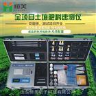 恒美HM-TYC土壤微量元素测定仪