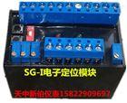 SG-I电子式模块