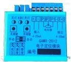GAMX-2012电子电位器模块
