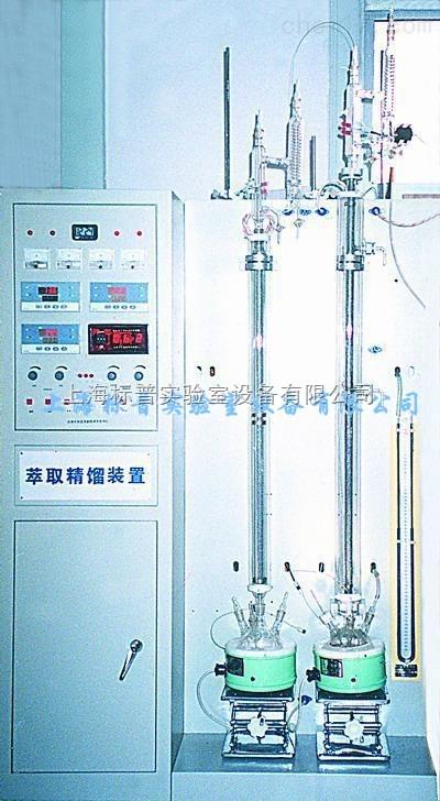萃取精馏实验装置 化工基础实验设备
