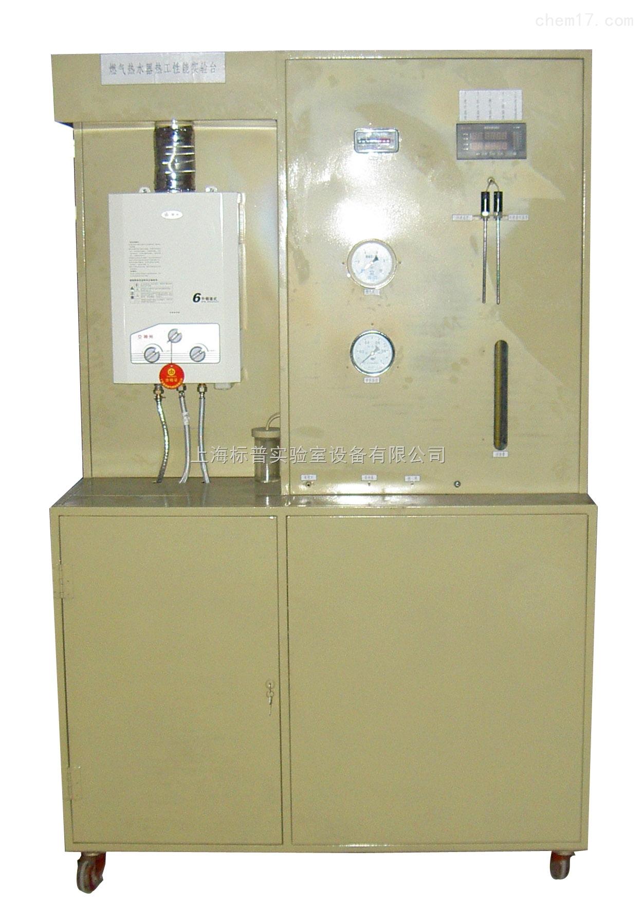 燃气热水器热工性能实验台 燃气实验室设备