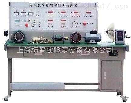 电机故障检测实训考核装置|电机类实验室实训设备