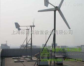 风光互补供电系统工程离网|风力发电技术及应用实训装置