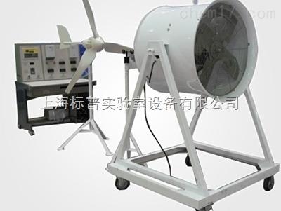 室内模拟风力发电实验系统 风力发电技术及应用实训装置