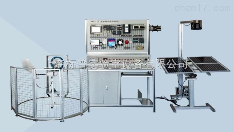 风光互补发电测控实训系统|风力发电技术及应用实训装置