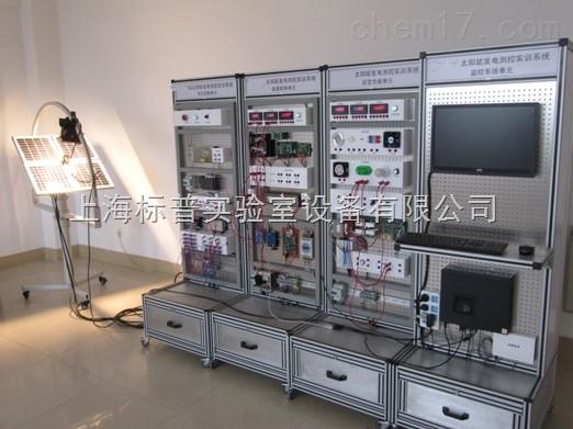 太阳能发电测量与控制实训系统|太阳能技术及应用实训装置
