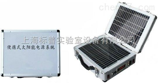光伏发电系统实验箱|太阳能技术及应用实训装置