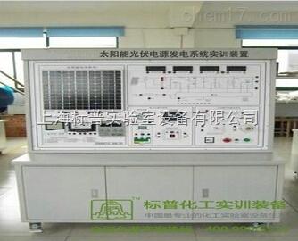 光伏发电系统实验台|太阳能技术及应用实训装置