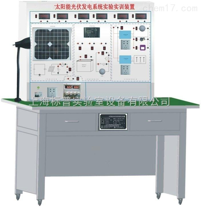 智能化太阳能光伏发电系统应用平台|太阳能技术及应用实训装置