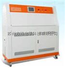 FT-9029UV紫外老化试验箱
