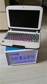 BHT-303雲南澱粉含量檢測儀