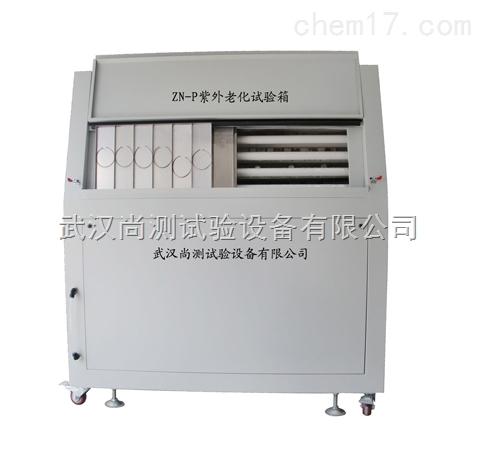 標準紫外線耐氣候試驗箱,紫外老化箱