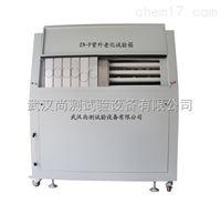 标准紫外线耐气候试验箱,紫外老化箱