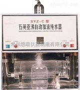 石英亚沸自动加液高纯水蒸馏器