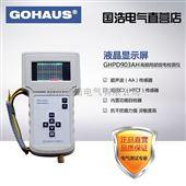 GHPD903AH电缆高频局放带电测试仪